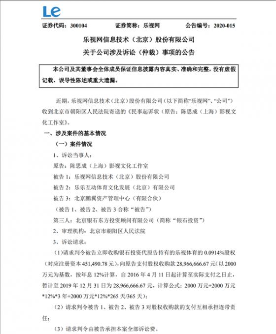 乐视网遭陈思成工作室起诉,索赔近2900万元