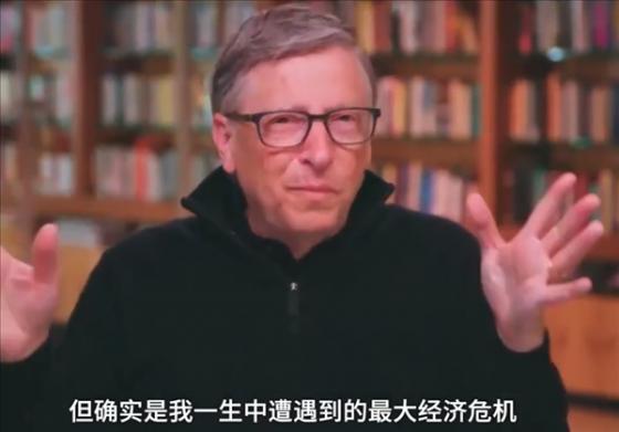 比尔盖茨:这是我一生遭遇的最严重经济危机 比1873年大萧条还严重